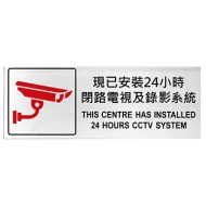 自貼膠質標示牌 (閉路錄影監察系統-W240 x H90mm)