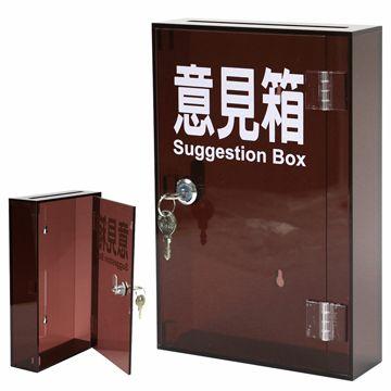 茶色亞加力意見箱 (W200 x D60 x H300mm)