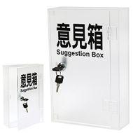 磨沙透明亞加力意見箱(W200 x D60 x H300mm / 配2條鎖匙)