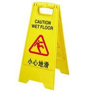 膠質A字型指示牌 (小心地滑 CAUTION WET FLOOR)