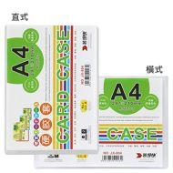 透明硬膠文件套 (A4-W297xH210mm)