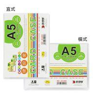 透明硬膠文件套 (A5-W210xH149mm)