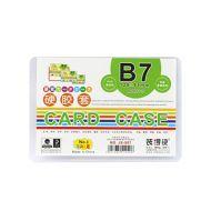 透明硬膠文件套 (B7-W128xH91mm)