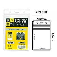 磨砂透明防水軟膠證件套(直式/85Wx132Hmm/50個裝)
